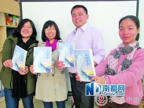 深圳80后社工自费出书分享经验 - 中国社工时报 - 中国社会工作人才服务平台