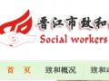 """福建晉江致和:把社工機構開成""""連鎖店"""""""