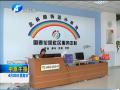 《中原午報》 探訪鄭州最大的社工服務中心