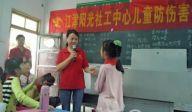 重庆江津阳光社工中心儿童安全教育进学校活动