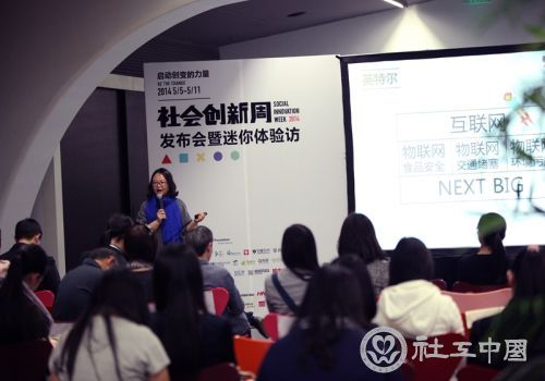 2-社会创新周策展人、芯世界常务理事周茜女士介绍社会创新周活动亮点