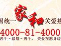 4000-81-4000家和关爱热线真实案例分析(六)