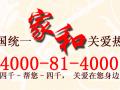 4000-81-4000家和关爱热线真实案例分析(八)