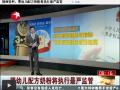 北京划拨千万财政资金 专门研发婴幼儿奶粉
