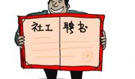 郑州市金水区雨之露社会服务中心急招总干事