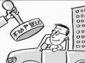 不动产登记局挂牌成立 或为房产税扩围铺路