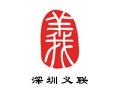 深圳义联劳动保障发展中心志愿者招募公告