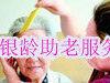 """张家港启动""""七彩银龄""""项目 社工服务老年人"""