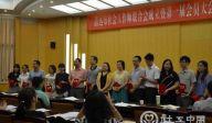 广东省清远市社会工作师联合会成立