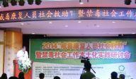 2014禁毒社会工作本土化实践研讨会在深举行