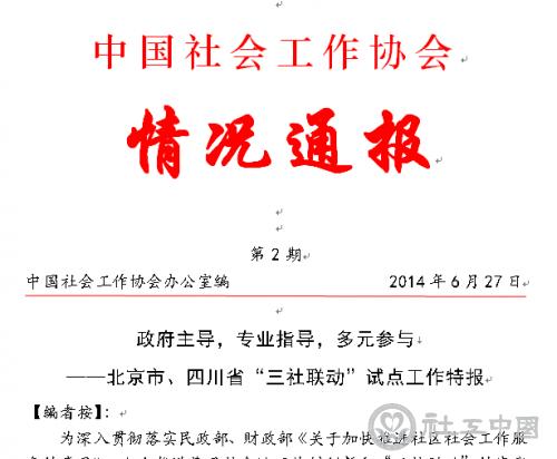 协会通报北京市,四川省