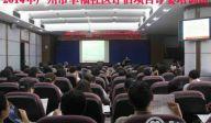 2014广州幸福社区评估项目评委培训工作完成