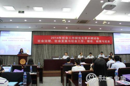 2014年社会工作研究生学术研讨会举行 - 中国社工时报 - 中国社会工作人才服务平台