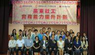 记2014年第二期广东社工实务能力培训班