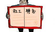 广东省社会工作师联合会2014年7月招聘启事