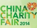第三届中国公益慈善项目大赛报名项目数量再次翻番