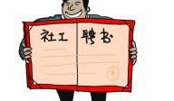 北斗星社会工作服务中心广州佛山联合招聘启事