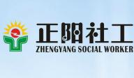 """正阳社工服务中心潜心打造社工的""""黄浦军校"""""""