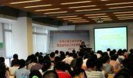 专家学者齐聚东莞研讨企业社会工作发展前景