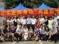 北京市民政局召开企业社会工作试点工作推进会
