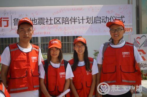 曾新凯参与鲁甸地区社区陪伴计划启动