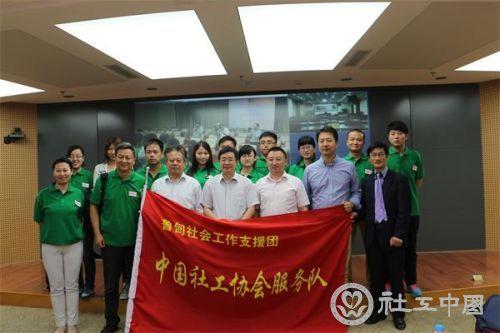 中国社工协会服务队合影