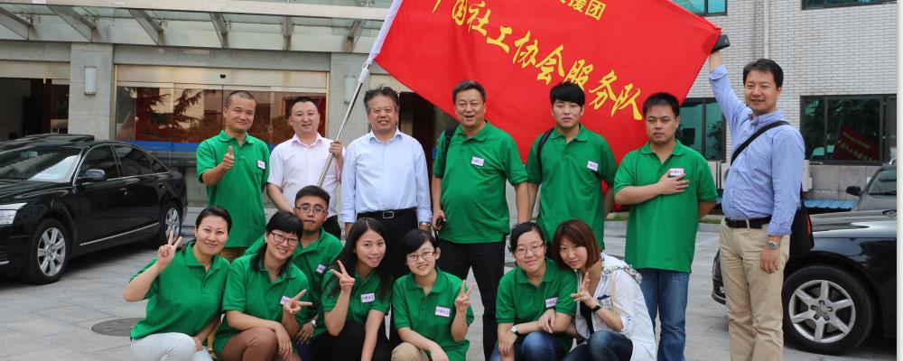 鲁甸社会工作支援团中国社工协会服务队奔赴灾区