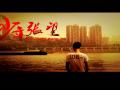 全国首部社区矫正社会工作微电影《少年张望》