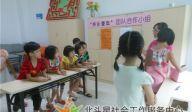 """""""快乐童年""""团队合作小组活动"""
