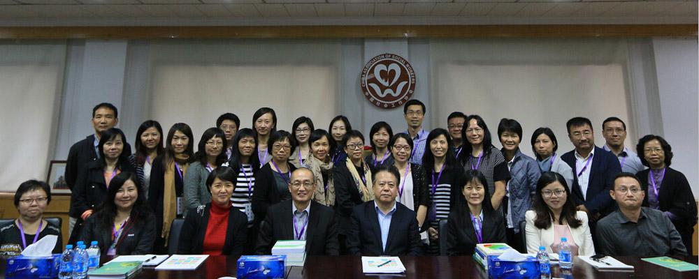 香港社会福利署访问团到访中国社工协会 赵蓬奇接见访问团一行