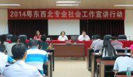 2014粤东西北社工宣讲第六站阳江宣讲取得实效