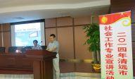 2014广东粤东西北社工宣讲行动清远站成功举行