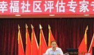 广州市2014年幸福社区评估专家专业提升训练课程顺利开展