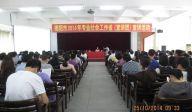 2014粤东西北社会工作推介行动揭阳站成功开展