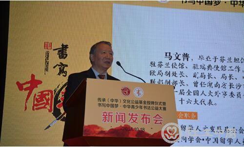 书写中国梦中华青少年书法公益大赛 正式启动