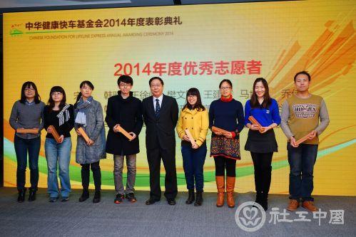 刘镇副理事长为健康快车年度优秀志愿者颁奖