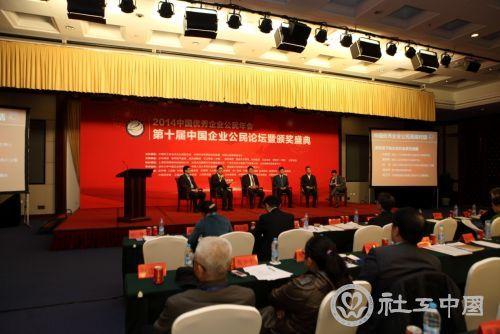 2014第十届中国优秀企业公民年会暨颁奖盛典现场