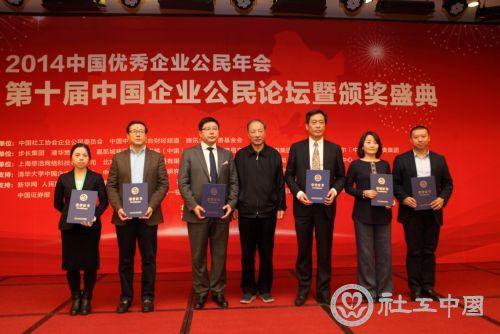 中国社会工作协会会长徐瑞新为获奖代表颁奖