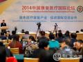 2014中国康复医疗国际论坛在京举办