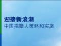国内首例洞察中国捐赠人和NGO关系的研究报告近日发布