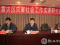 北京社工服务队:加强理论学习  促进社工服务