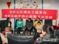 """北京社工服务队:""""成泉""""服务项目有序开展"""