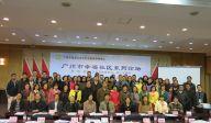 广州召开首期幸福社区专题研讨第三方评估