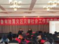 北京服务队参加鲁甸社会工作实务第二期研究班