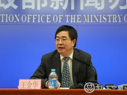 民政部社会工作司司长王金华介绍我国专业社会工作亮点并通报领军人才遴选情况