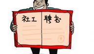 广州市新家园社会工作服务中心诚邀您加入