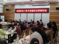 首届社会工作专业校社合作研讨会在京召开