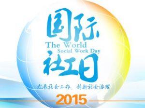 国际社工日主题宣传活动启动仪式举行