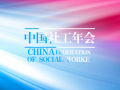 中国社会工作联合会致全国社会工作者倡议书
