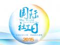 潍坊社会工作协会国际社工日宣传活动启动仪式